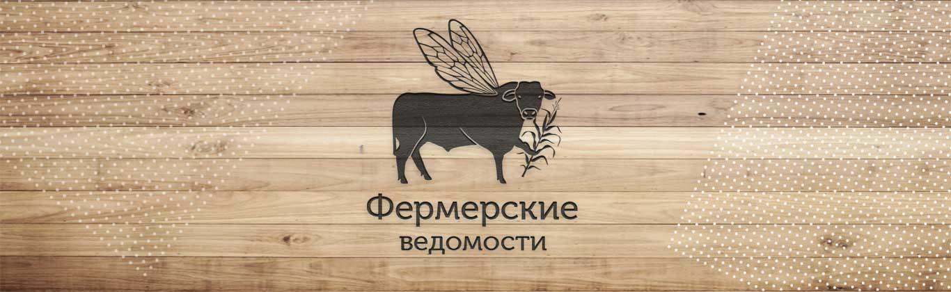 Фермерские ведомости