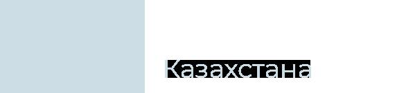 Ведомости Казахстана